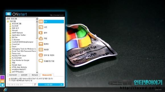 윈도우8, 윈도우8 시작메뉴, 윈도우8 시작버튼, 시작버튼, 시작메뉴, 온스타트, ONstart
