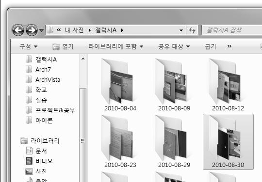 windows_live_photo_gallery_2011_03