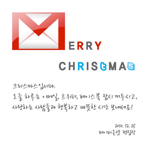페이퍼온넷 2010년 크리스마스 카드
