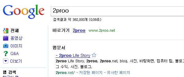 구글에 등록된 2proo Life Story - http://2proo.net