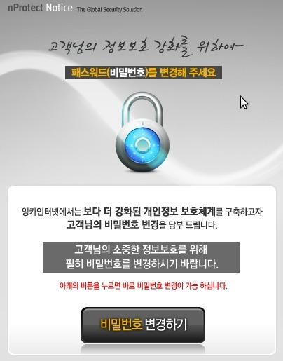 nProtect 비밀번호 변경 공지