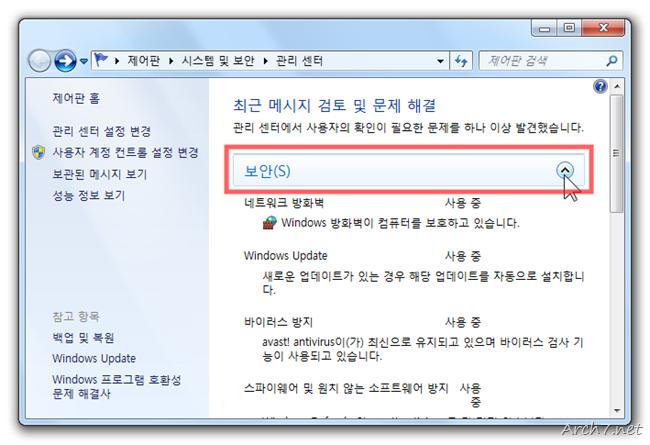 관리 센터 - 보안에 대한 정보 확인