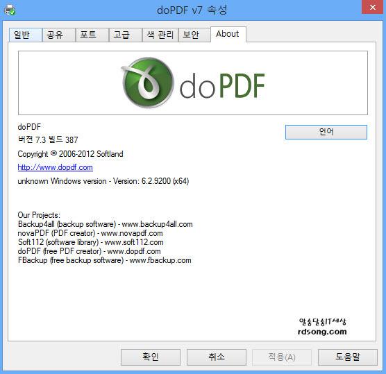 dopdf7.3 64bit용, dopdf v7프린터