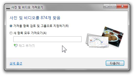 windows_live_photo_gallery_2011_05