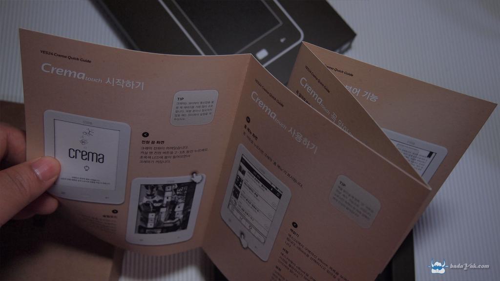 예스24 크레마 터치 전자책 도서 구매