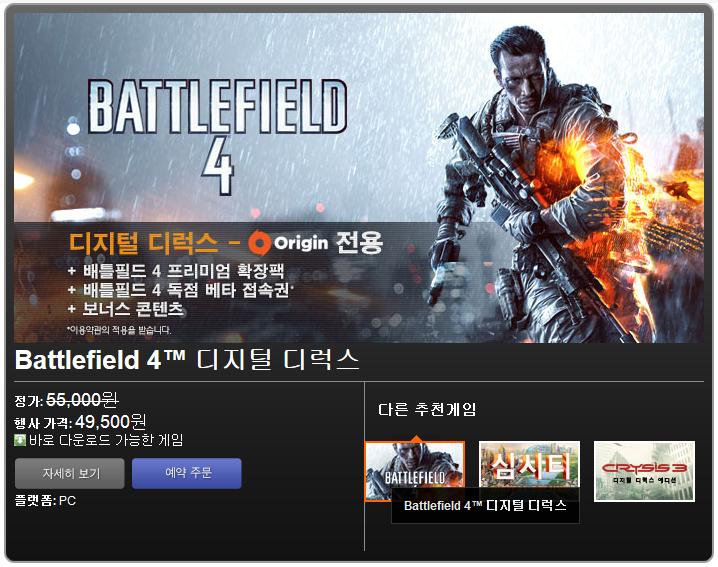 배틀필드4 트레일러, 배틀필드4 공식 트레일러, 영화같은 게임, 배틀필드4 가격, 배틀필드4 출시일