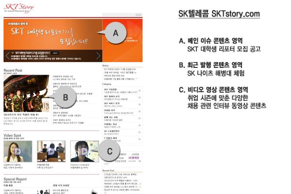SK텔레콤 기업 블로그