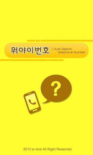 모르는 전화번호 스팸전화 검색 및 알림 뭐야이번호 어플