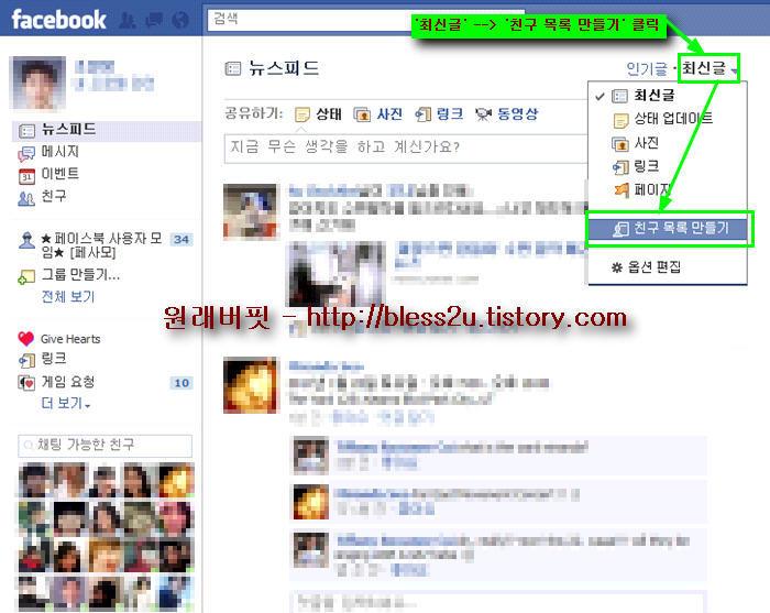 페이스북 ( facebook ) 친구 목록