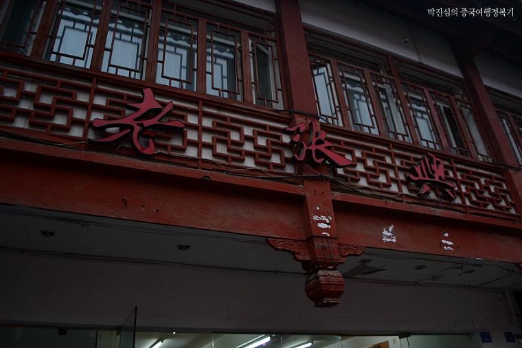 부자묘(夫子庙)