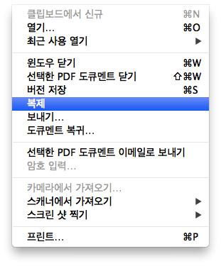 맥 미리보기 PDF 복제
