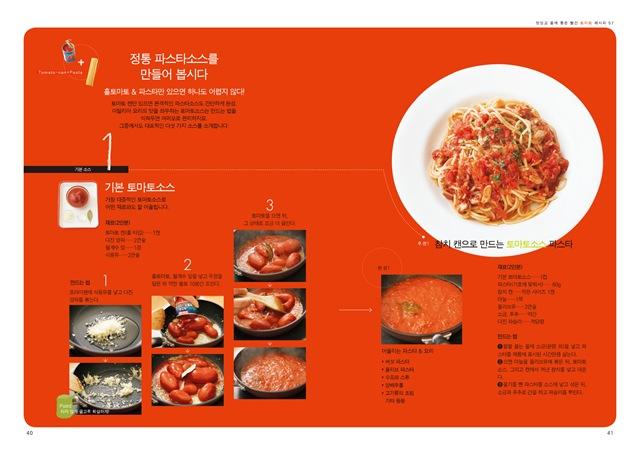 033-049 토마토.indd