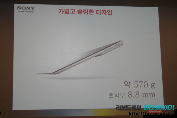 소니가 말하는 소니 엑스페리아 태블릿S 장점과 특징, 가볍고 슬림한 디자인의 소니 태블릿S