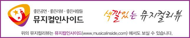 www.musicalinside.com