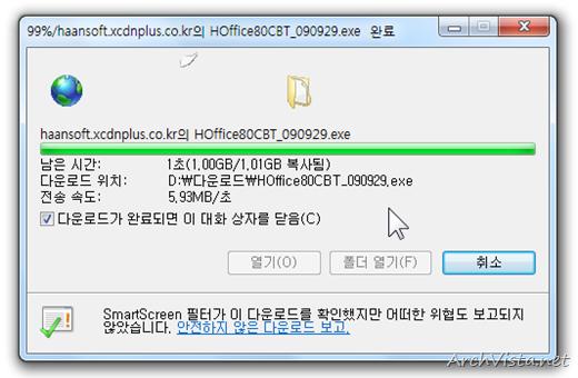 haansoft_office_2010_2