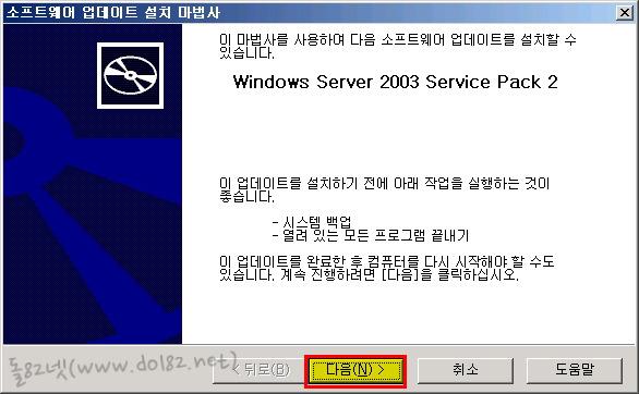 윈도우 서버 2003 서비스팩 2 설치