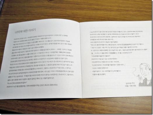 2012-09-25 망향리뷰 020 (Resize)