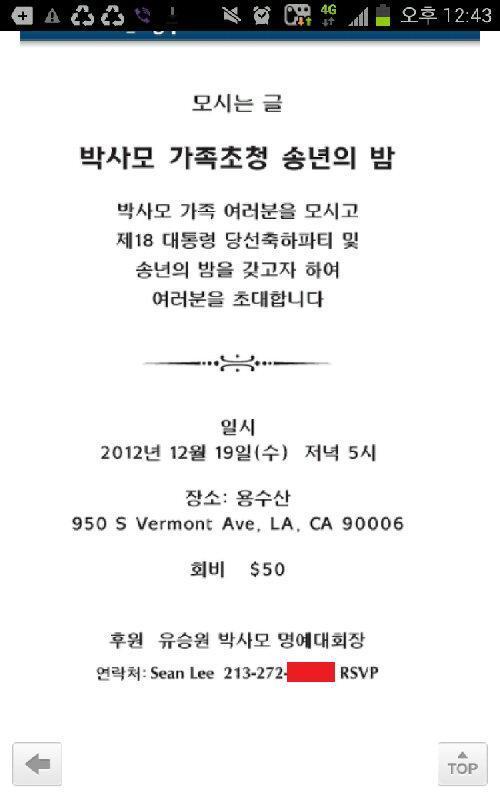 LA 박사모는 박근혜 대통령 당선축하파티 확정-초대장 돌리는중 : 사진
