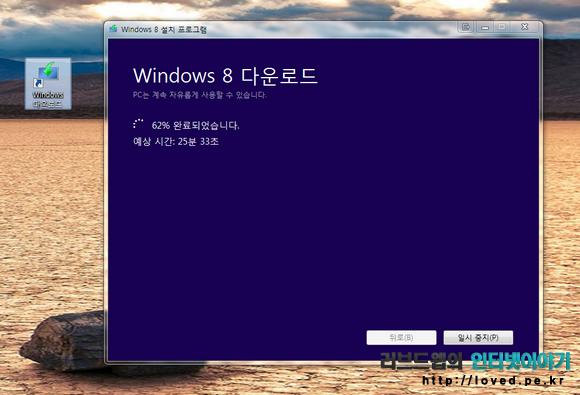 윈도우8 업그레이드 파일 다운로드