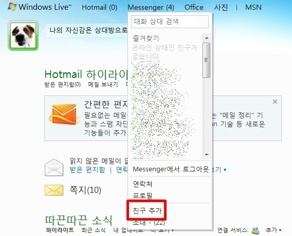 Windows Live 친구추가