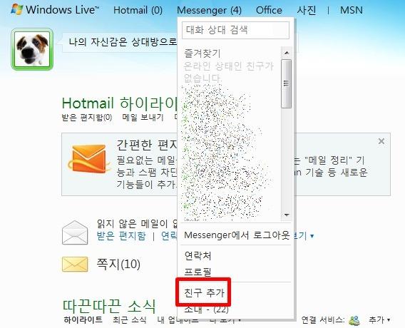 Windows Live 친구추가