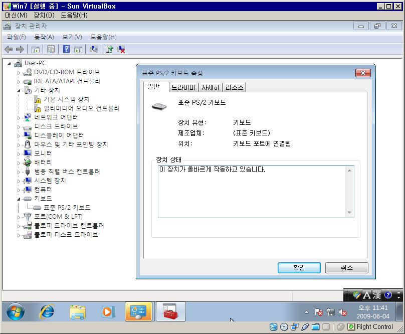 표준 PS/2 키보드로 설정된 키보드 드라이버