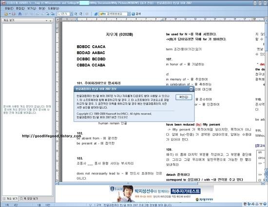 한글뷰어 2007