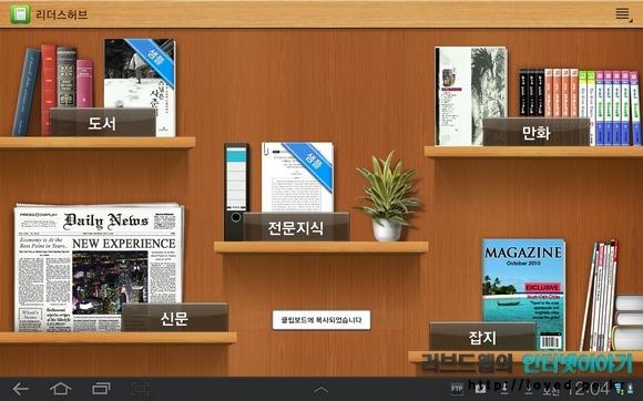 갤럭시탭, 갤럭시탭 10.1, 갤럭시탭 10.1 어플, 갤럭시탭 어플, 허니콤 어플, 소셜허브, 리더스허브, 갤럭시탭 10.1 후기