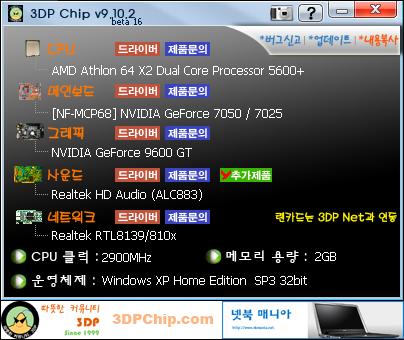 3DP Chip, 3DP CHIP 최신버전, COMPUTER, computer driver, driver, Hardware driver, Hardware Tech, It, 드라이버, 드라이버 설치, 드라이버 자동검색, 드라이버 자동설치, 드라이버 자동설치 프로그램, 드라이버 프로그램, 사운드드라이버자동설치, 윈도우 설치, 윈도우 설치후 드라이버 설치, 윈도우 자동 드라이버, 자동 드라이버 설치, 자동드라이버, 자동드라이버 설치, 자동드라이버 설치프로그램, 자동드라이버다�