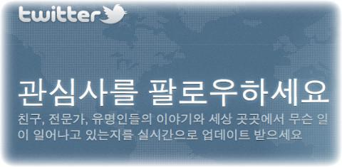 트위터 활용법