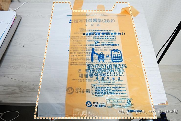 서울시 쓰레기 처리, 서울시 종량제 봉투, 종량제봉투, 종량제봉투 가격, 쓰레기 봉투 가격, 쓰레기 봉투 가격,