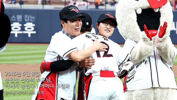 2015년 5월 8일 송민섭 선수의 부모님, 아버지 송인구 씨와 어머니 유경화 씨