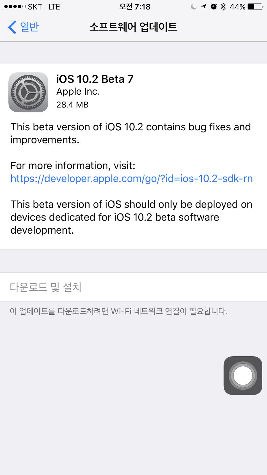 ios10.2 beta7