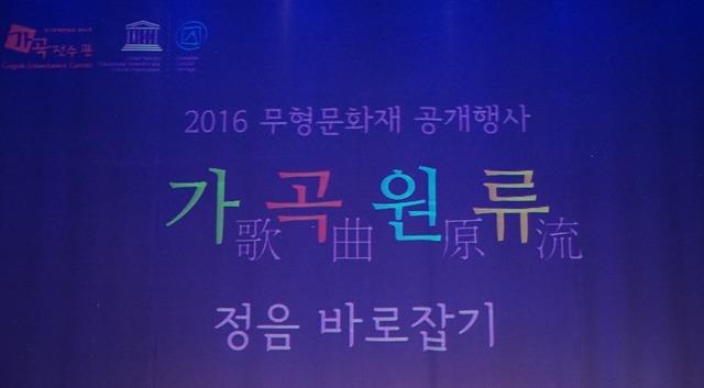 [2016 무형문화재 공개행사] 가곡원류_정음 바로잡기