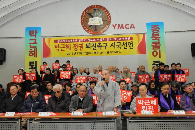 광주지역 5대 종교인 시국선언 발표