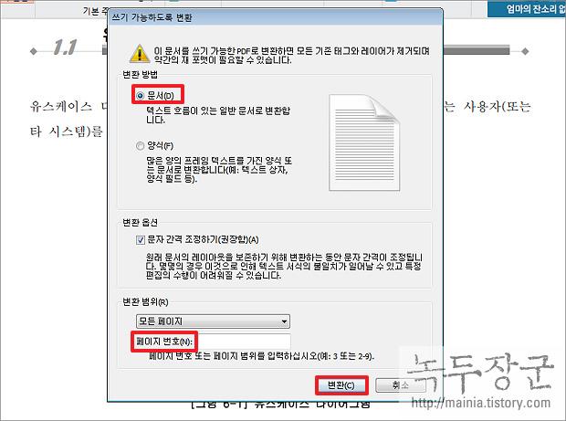 무료 pdf 편집기, 텍스트와 이미지 편집이 가능한 NesPDF