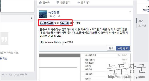 페이스북 해시태그(Hash tag) 추가하기