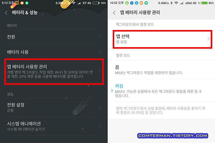 홍미노트2 앱 배터리 사용량 관리