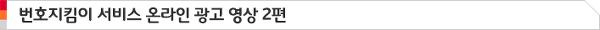 번호지킴이 서비스 온라인 광고 영상 2편