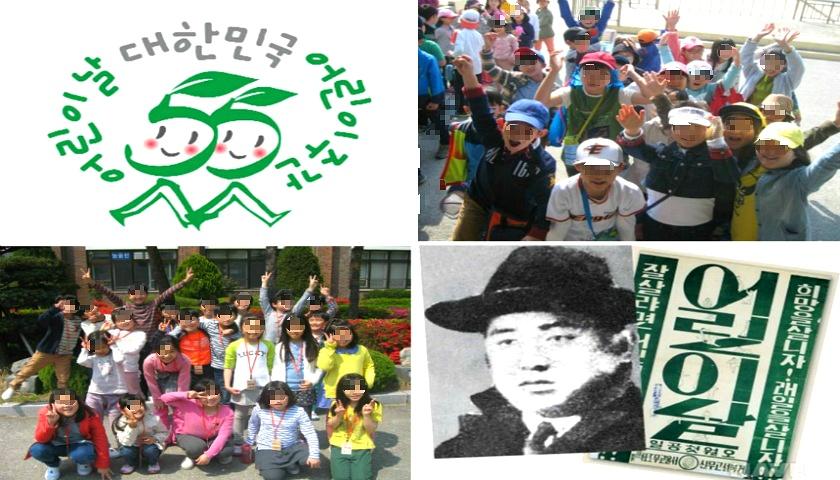 [사진출처 : 네이버] 방정환 선생 사진과 어린이날 포스터