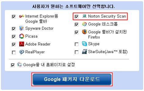 Google 패키지 노턴 시큐리티 스캔 (Norton Security Scan)
