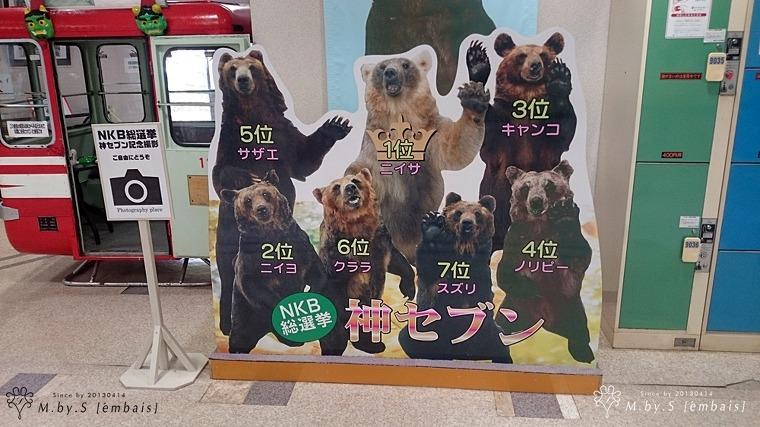 일본여행, 북해도 여행, 노보리베쯔, 노보리베츠, 노보리베쓰, 노보리베츠 곰 목장, 노보리베츠 가는 법, 노보리베츠 여행, 삿포로 레일 패스, 삿포로 기차 도시락, 노보리베츠 가이드,