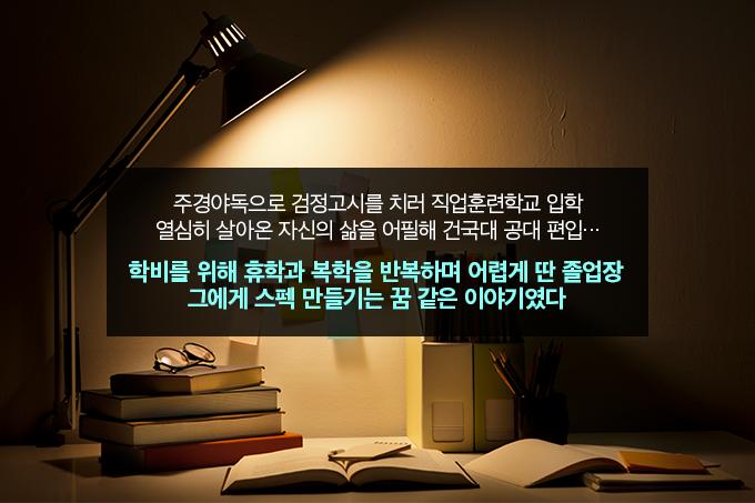 박정훈 칼럼_주경야독으로 딴 졸업장에 스펙은 꿈 같은 이야기