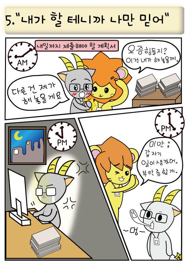 직장인 공감 웹툰, 상사들의 흔한 거짓말