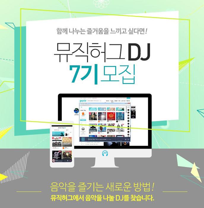 지니뮤직에서 뮤직허그 DJ 7기를 모집합니다!