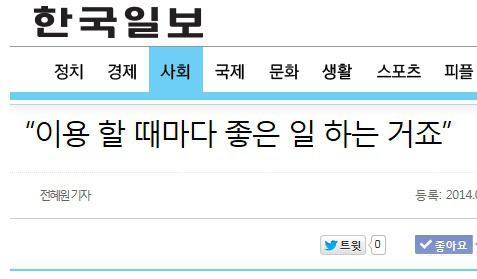 [한국일보 기사]착한콜 대리운전' 요금 일정액 기부