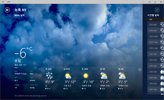 weather_9926_win10_025