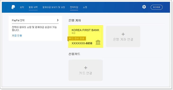 페이팔 은행 계좌 확인 준비 완료