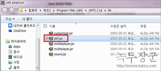 자바 JMF 동영상 개발 API 이클립스에서 사용하는 방법