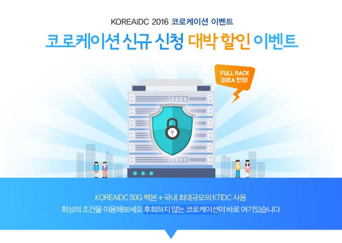 [KOREAIDC] 코로케이션 신규 신청 이벤트